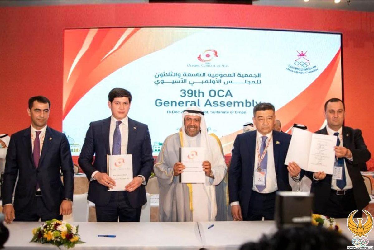 В 2025 году в Ташкенте пройдут IV Азиатские юношеские игры, а в 2030 году — Летние Азиатские игры в Дохе.