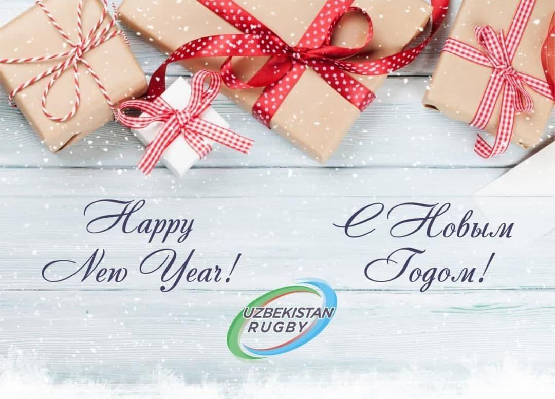 Федерация регби Узбекистана поздравляет всех с наступающим Новым Годом!