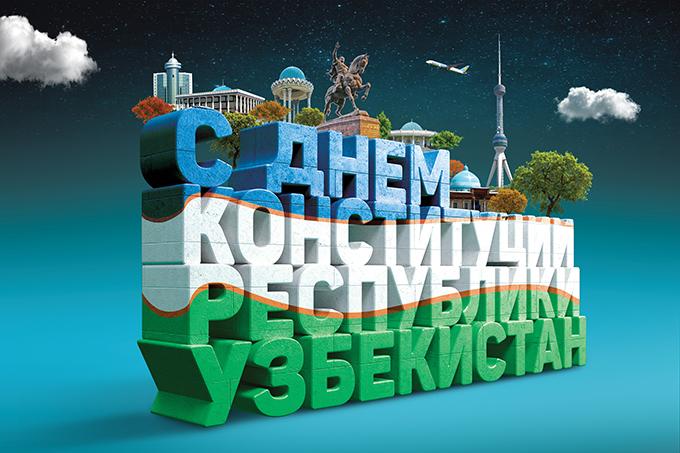 Поздравляем с Днём принятия Конституции Республики Узбекистан!