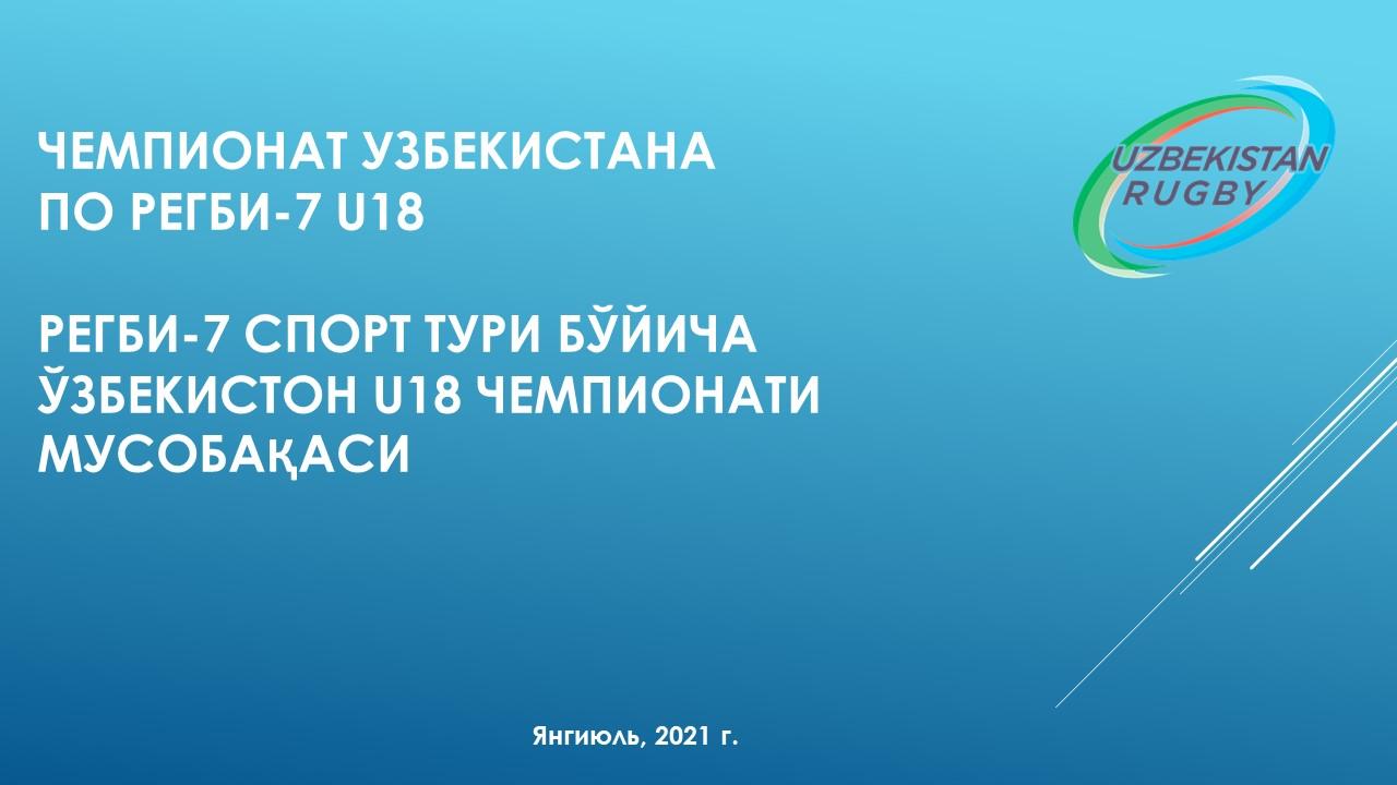 Хорезм примет Чемпионат Узбекистана U18
