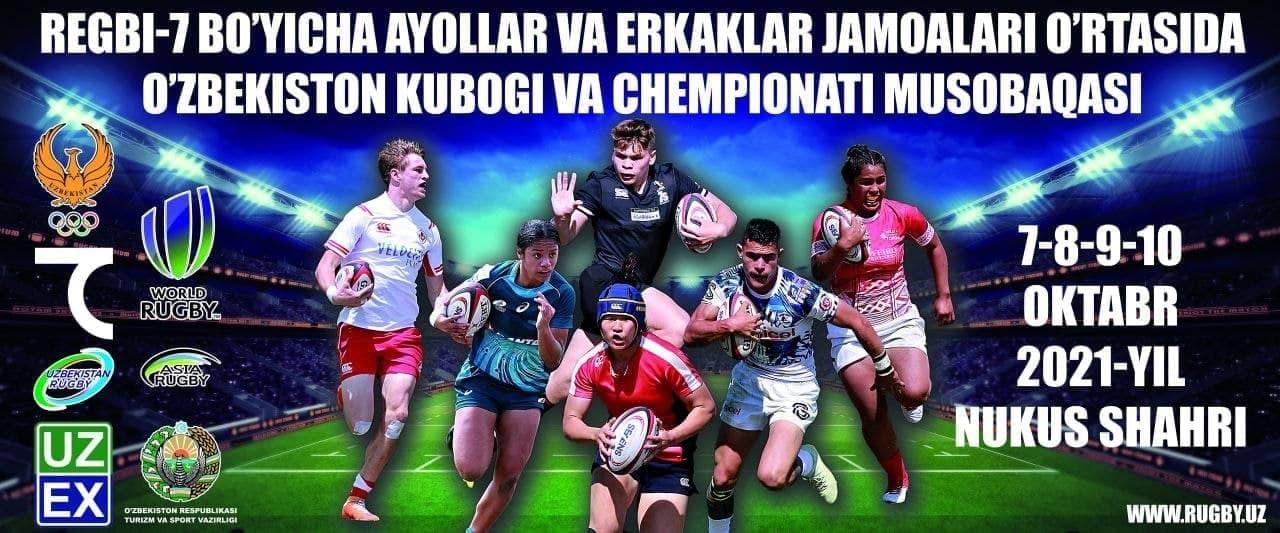 Чемпионат Узбекистана по регби-7 среди мужских и женских команд
